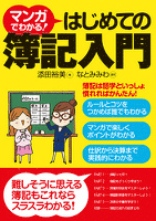 『マンガでわかる!はじめての簿記入門』の電子書籍