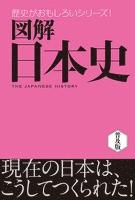 『図解 日本史』の電子書籍