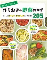 『かんたん!ラクチン! 作りおきの野菜おかず 205』の電子書籍