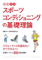 『新版 図解 スポーツコンディショニングの基礎理論』の電子書籍
