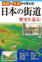 『地図と写真から見える! 日本の街道 歴史を巡る!』の電子書籍