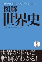 『図解 世界史』の電子書籍
