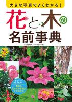 『大きな写真でよくわかる!花と木の名前事典』の電子書籍