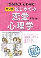 『「なるほど!」とわかる マンガはじめての恋愛心理学』の電子書籍