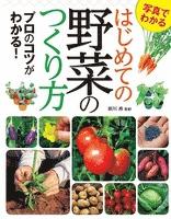 『写真でわかる はじめての野菜のつくり方 プロのコツがわかる!』の電子書籍