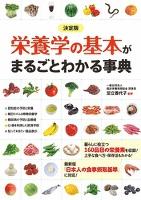 『決定版 栄養学の基本がまるごとわかる事典』の電子書籍