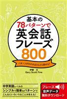 『基本の78パターンで 英会話フレーズ800』の電子書籍