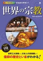 『オールカラーでわかりやすい! 世界の宗教』の電子書籍