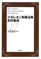 ナポレオン刑事法典史料集成