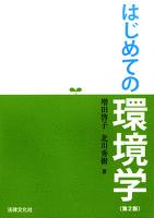 はじめての環境学 [第2版]