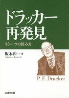 ドラッカー再発見―もう一つの読み方