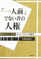 「一人前」でない者の人権―日本国憲法とマイノリティの哲学