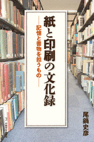 紙と印刷の文化録 : 記憶と書物を担うもの