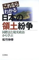 これならわかる日本の領土紛争 : 国際法と現実政治から学ぶ