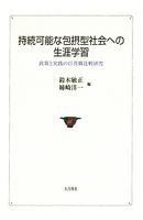 持続可能な包摂型社会への生涯学習 : 政策と実践の日英韓比較研究
