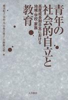 青年の社会的自立と教育 : 高度成長期日本における地域・学校・家族