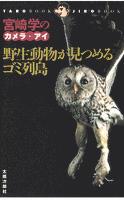 野生動物が見つめるゴミ列島 宮崎学のカメラ・アイ