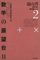 遠山啓著作集・数学論シリーズ 2 数学の展望台 2 三角関数・複素数・解析入門