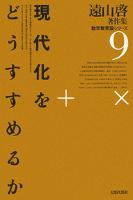 遠山啓著作集・数学教育論シリーズ 9 現代化をどうすすめるか