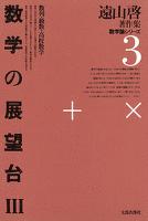 遠山啓著作集・数学論シリーズ 3 数学の展望台 3 数列・級数・高校数学