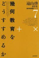 遠山啓著作集・数学教育論シリーズ 7 幾何教育をどうすすめるか