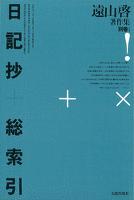 遠山啓著作集・別巻 1 日記抄+総索引
