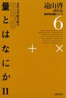 遠山啓著作集・数学教育論シリーズ 6 量とはなにか 2 多次元量・微分積分
