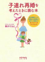 子連れ再婚を考えたときに読む本