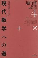 遠山啓著作集・数学論シリーズ 4 現代数学への道