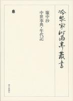 簾中抄 中世事典・年代記 第四十八巻