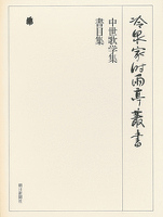 中世歌学集・書目集 上 第四十巻