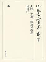 大鏡 文選 源氏和歌集 拾遺(一) 第八十三巻