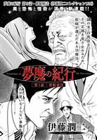 夢魔の紀行 第3話・催眠療法(伊藤潤二コレクション 120)
