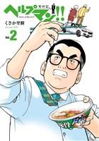 ヘルプマン!! 取材記(2)