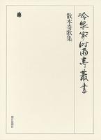 散木奇歌集 第二十四巻