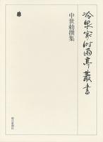 中世勅撰集 上 第十三巻