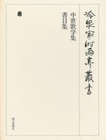 中世歌学集・書目集 下 第四十巻