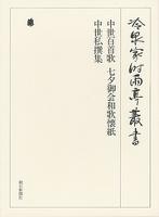 中世百首歌・七夕御会和歌懐紙 ほか下 第三十四巻