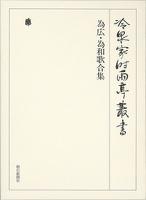 為広・為和歌合集 第五十巻