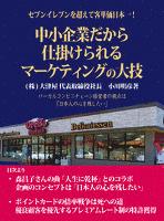 セブンイレブンを超えて客単価日本一! 中小企業だから仕掛けられるマーケティングの大技 ~ローカルコンビニチェーン経営者の視点は「日本人の心を残したい」~