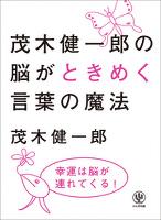 茂木健一郎の脳がときめく言葉の魔法