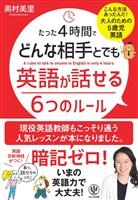 『たった4時間でどんな相手とでも英語が話せる6つのルール』の電子書籍