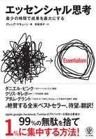 『エッセンシャル思考 最少の時間で成果を最大にする』の電子書籍