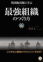 英国海兵隊に学ぶ 最強組織のつくり方