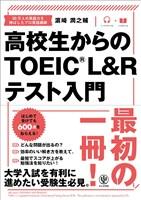 高校生からのTOEIC(R) L&Rテスト入門