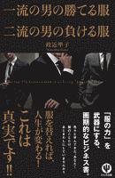 『一流の男の勝てる服 二流の男の負ける服』の電子書籍