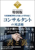 年間報酬3000万円超えが10年続くコンサルタントの対話術