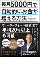 『毎月5000円で自動的にお金が増える方法』の電子書籍