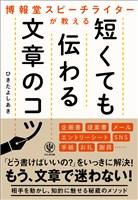 『博報堂スピーチライターが教える 短くても伝わる文章のコツ』の電子書籍