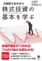 <2時間で丸わかり>株式投資の基本を学ぶ